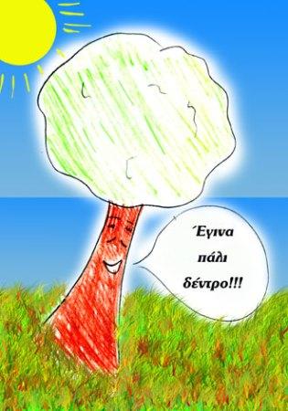 tree20080315-8.jpg