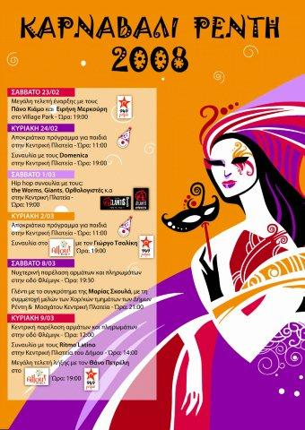 karnavali2008